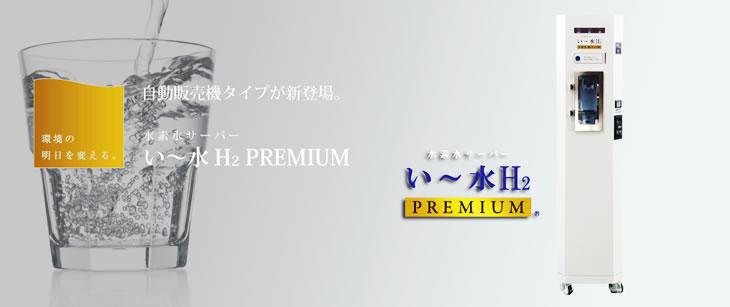 い~水H2プレミアム