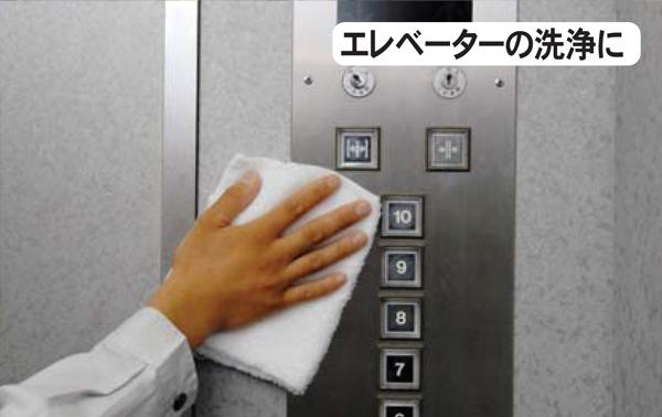 エレベーターの洗浄に