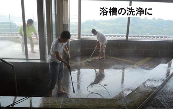 浴槽の洗浄に