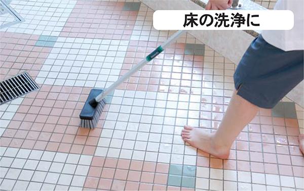床の洗浄に