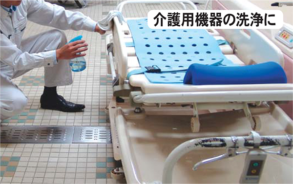 介護用機器の洗浄に