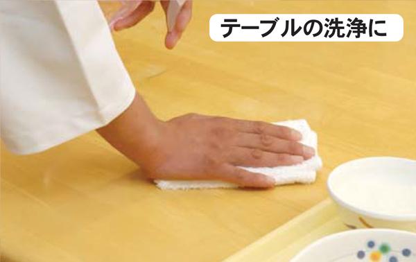 テーブルの洗浄に