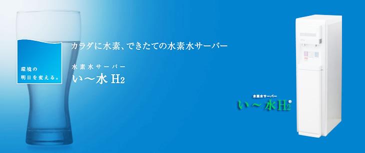 い~水H2
