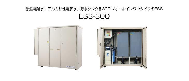 ess-300